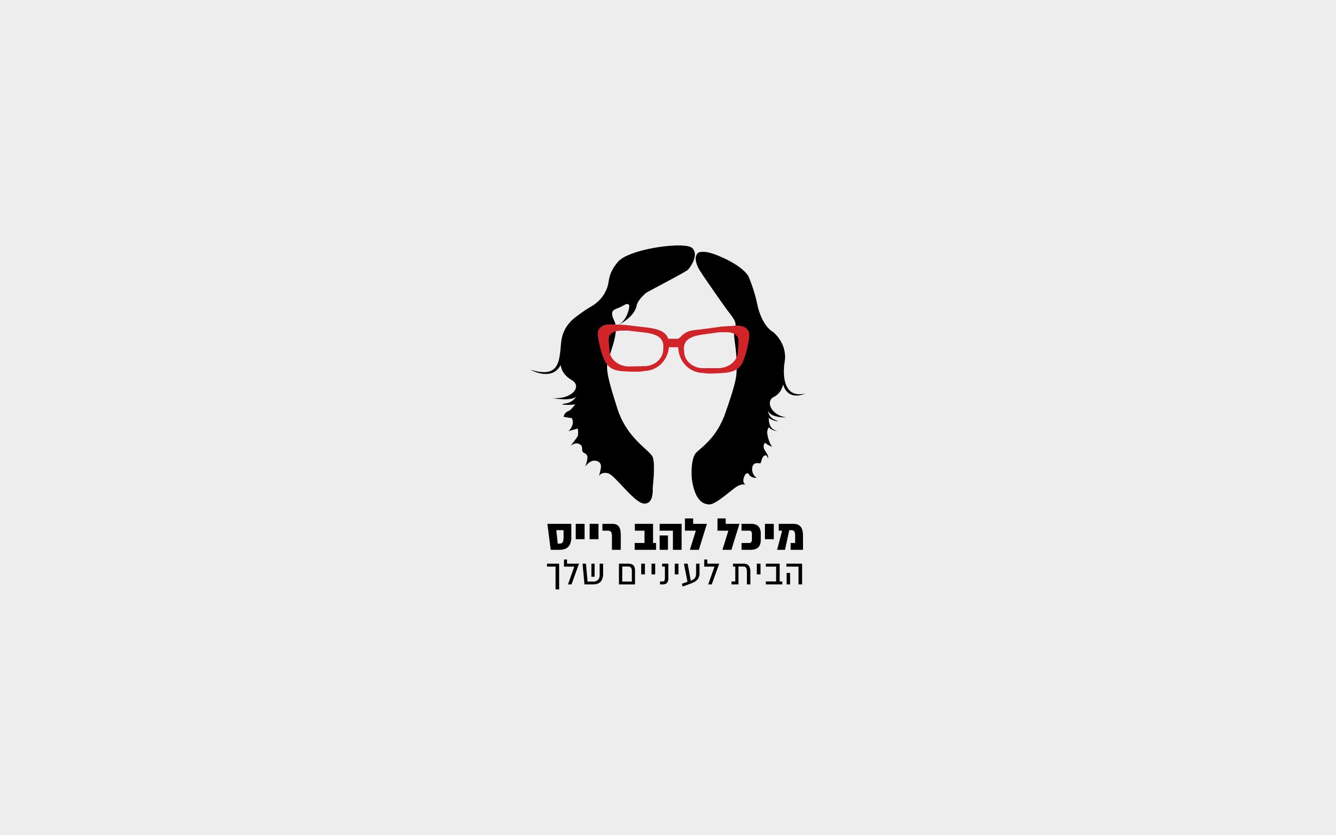 מיכל להב רייס - עיצוב לוגו