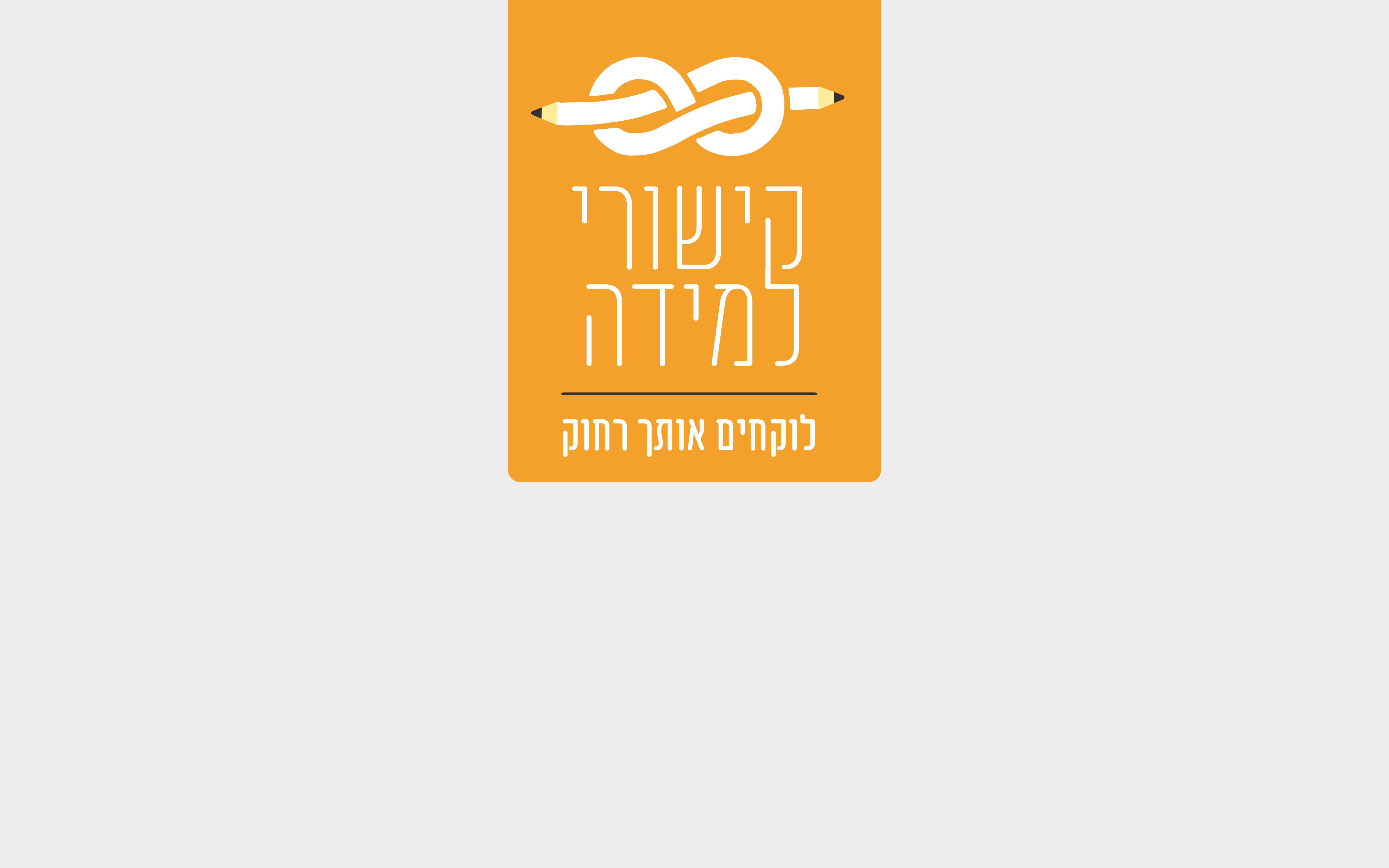 קישורי למידה - עיצוב לוגו