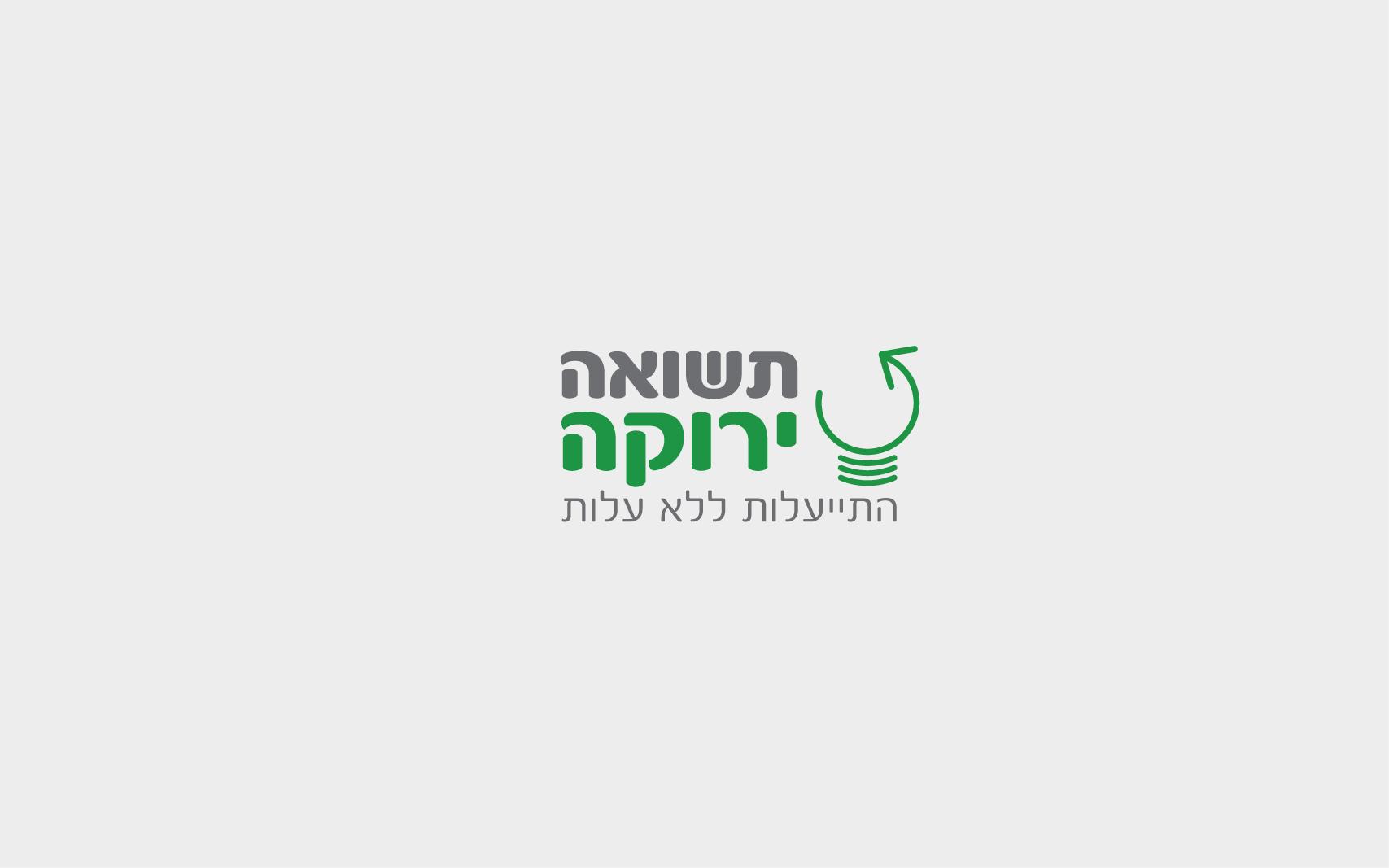 תשואה ירוקה - עיצוב לוגו