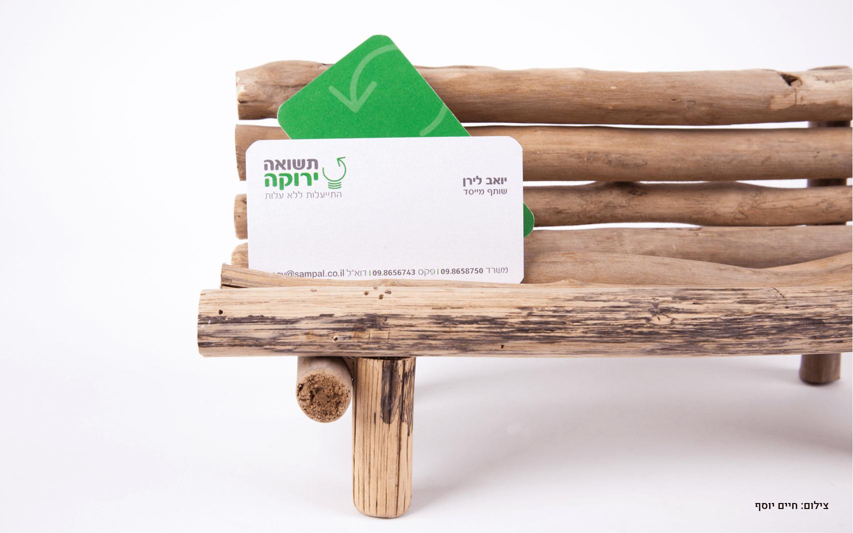 תשואה ירוקה - עיצוב כרטיס ביקור