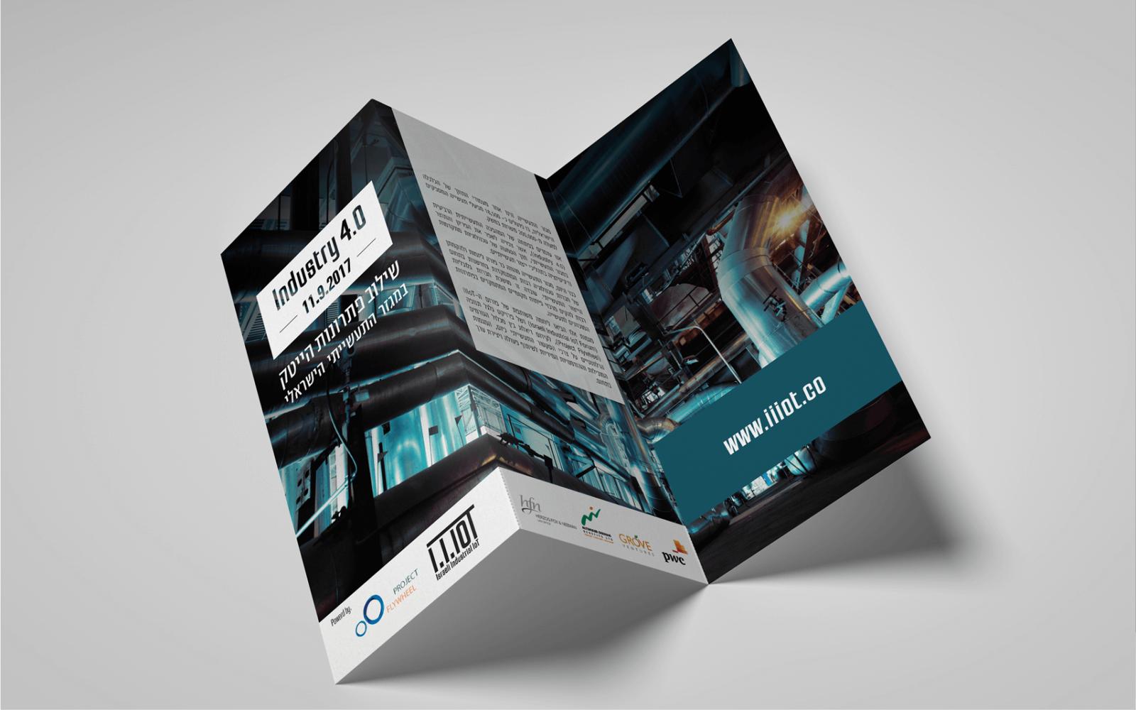 עיצוב פלייר - סיור מפעלים